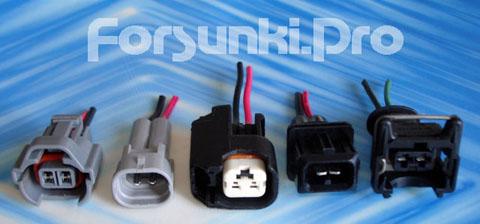 Разъемы и электрические переходники для форсунок разных типов Connectors